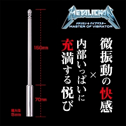 Fuji World - METALICKAN 懺悔無用 Vibrator 震動尿道塞