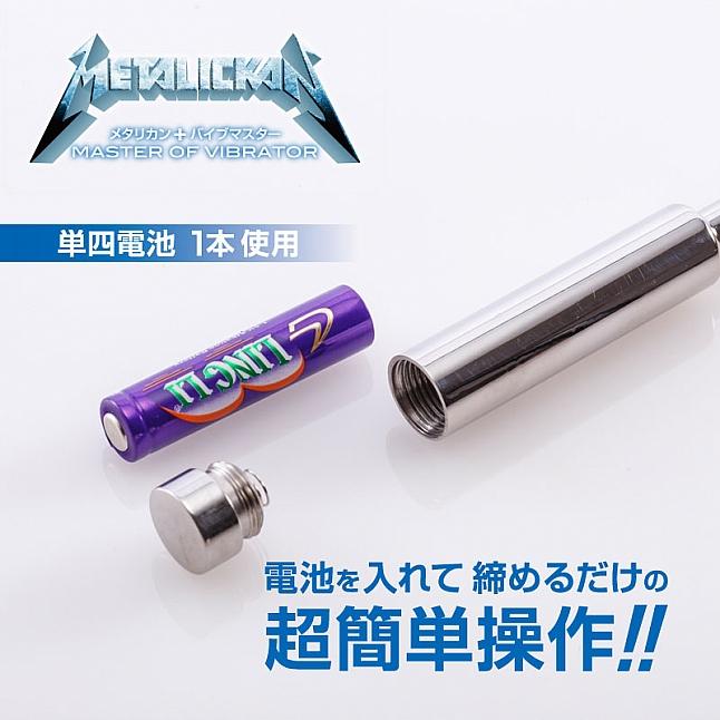 Fuji World - METALICKAN Vibrator