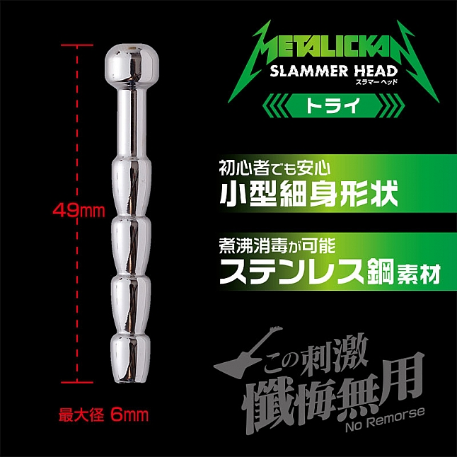 Fuji World - METALICKAN Slammer Head Try