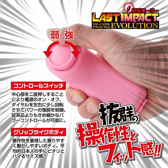 Fuji World - Last Impact Evolution Bullet Vibrator