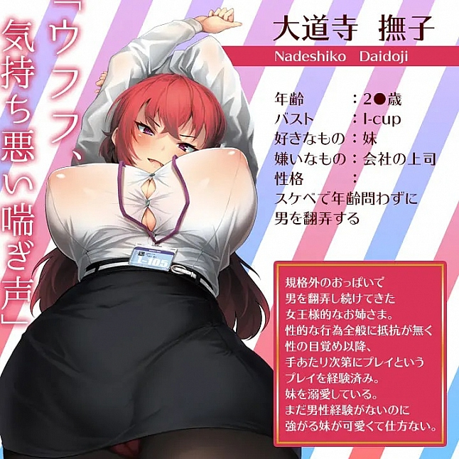 Hot Powers - Chichi Fueta Rocket Oppai Bouncy Breasts I Cup