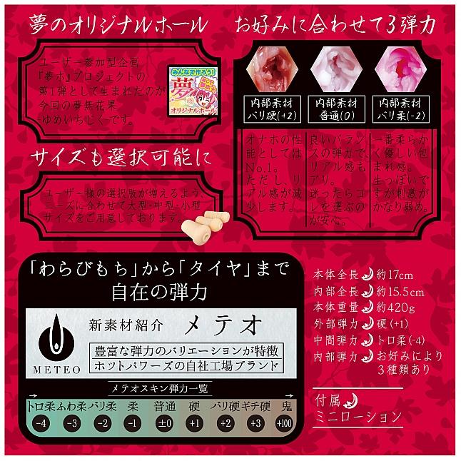 Hot Powers - Yume Ichijiku Dream Pussy Medium Meiki