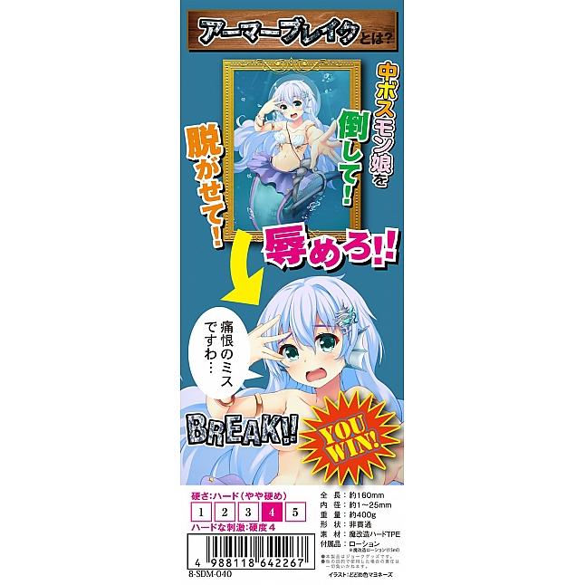 Kiteru - Ponkotsu Guardian LV4 Meiki