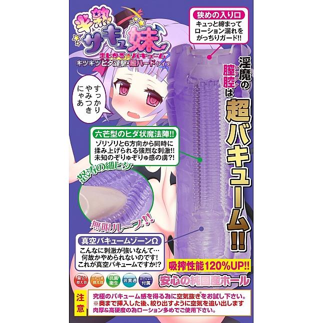 Kiteru - Hanjuku Succubus Sister Super Hard Ver.