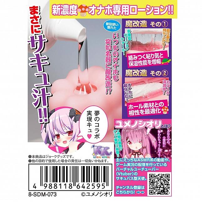 Kiteru - Hanjuku Succubus Makaizou Devil Remodel Yumeno Shiori Lotion 370ml