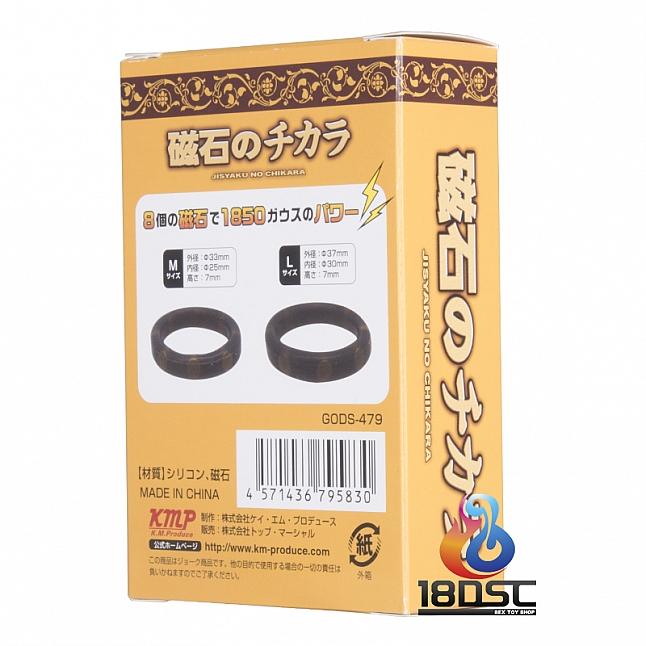 KMP - Magnet Power Ring