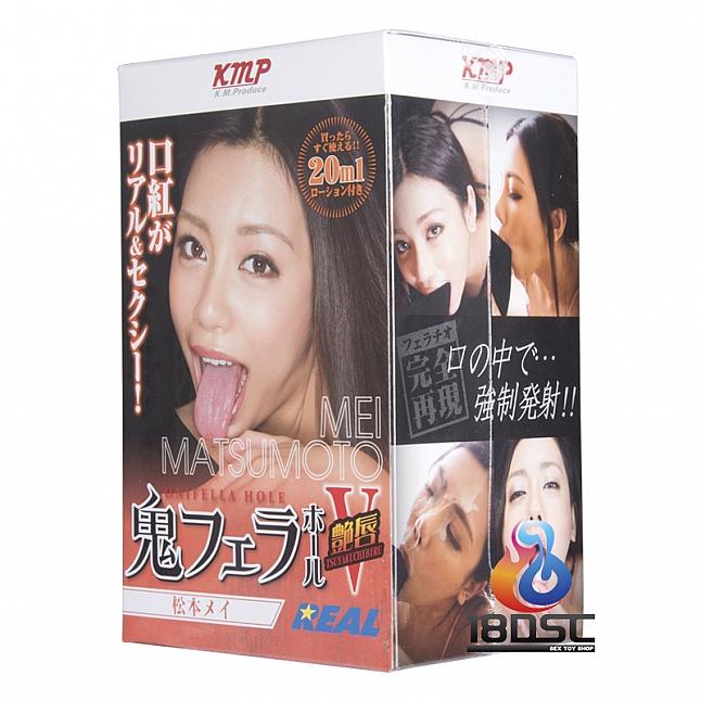 KMP - OniFella Hole V Mei Matsumoto