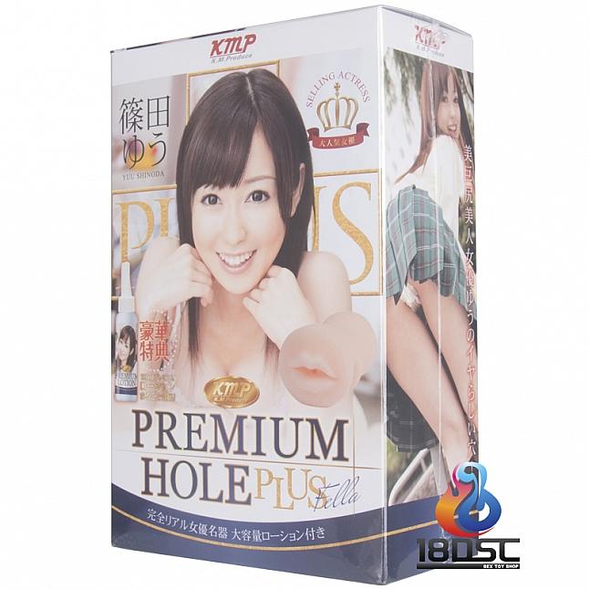 KMP - Premium Hole Plus Fella Yuu Shinoda