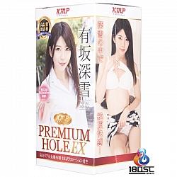KMP - Premium Hole EX 有坂深雪