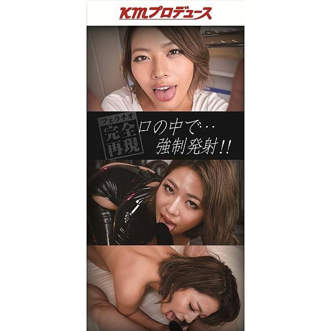 KMP - OniFella Hole Kaho Imai