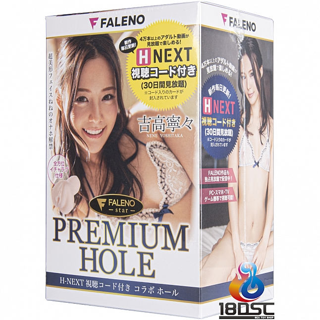 KMP - Faleno Star Premium Hole Nene Yoshitaka Meiki