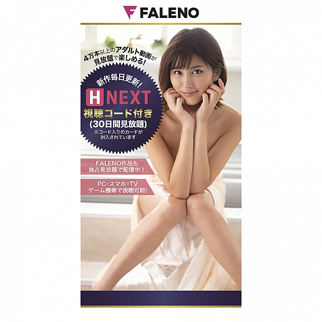 KMP - Faleno Star Premium Hole Suzume Mino Meiki