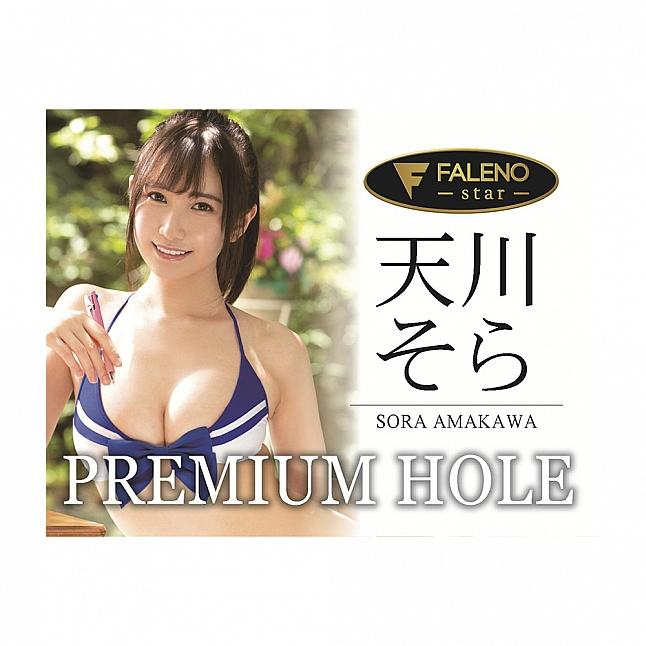 KMP - Faleno Star Premium Hole Sora Amakawa Meiki