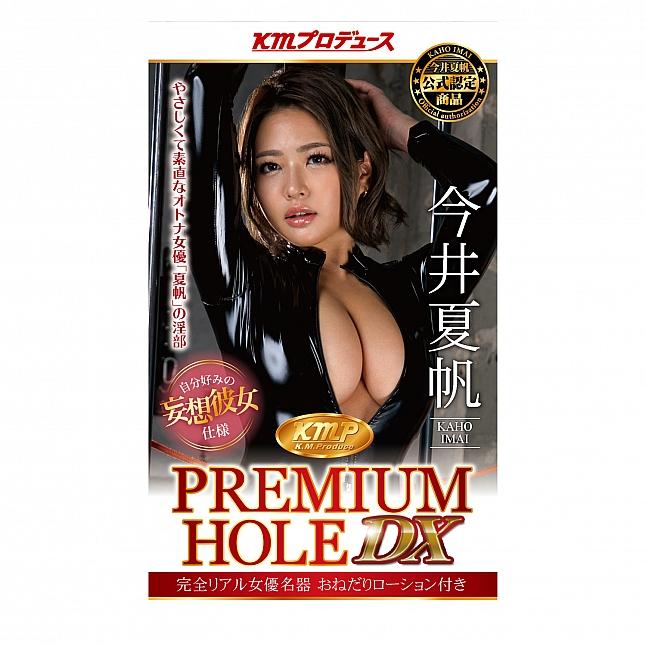 KMP - Premium Hole DX Kaho Imai Meiki