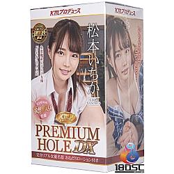 KMP - Premium Hole DX 松本一香 (松本いちか)