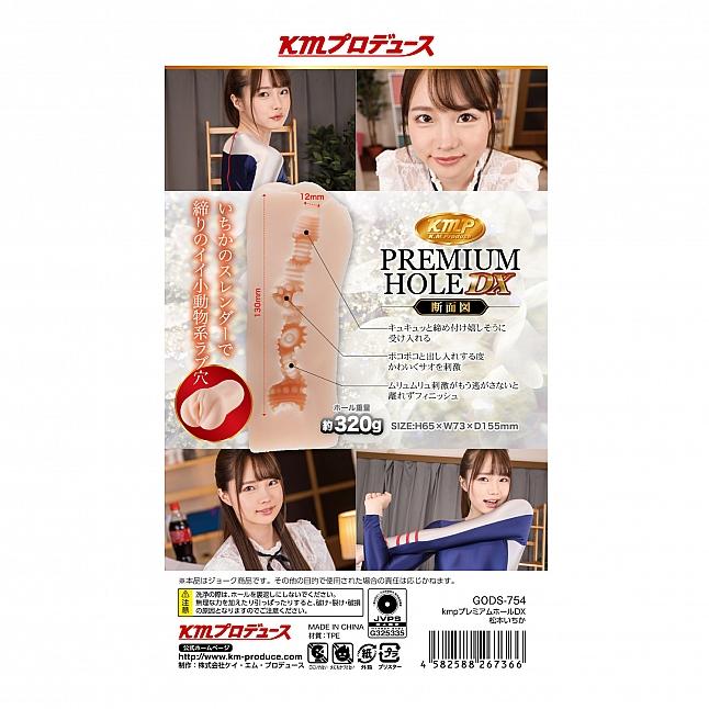 KMP - Premium Hole DX Ichika Matsumoto Meiki