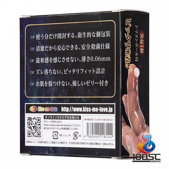 Kiss Me Love - G-1 Finger Skin DX (Japan Edition)
