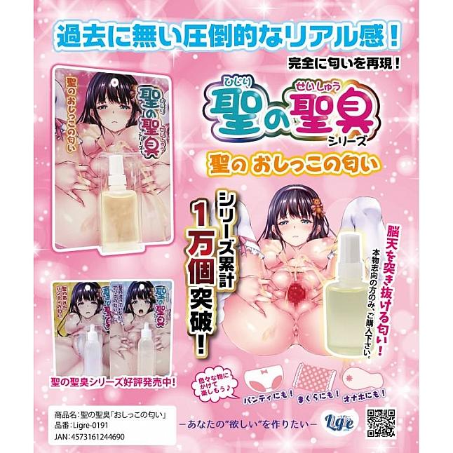 Ligre - Sacred Smell Hijiri Pee Fragrance Bottle 30ml