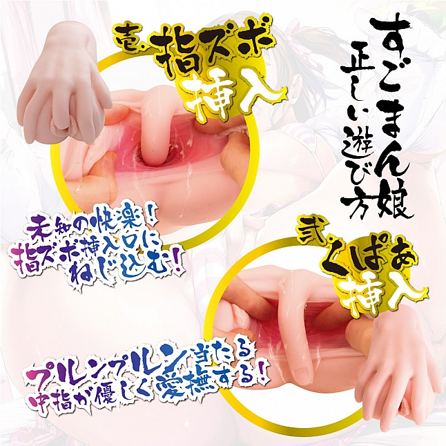 Enjoy Toys - Sugoman Musume Meiki