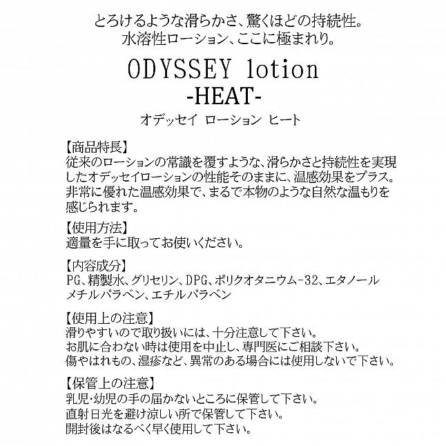 Magic Eyes - ODESSEY Heat Lotion 300ml