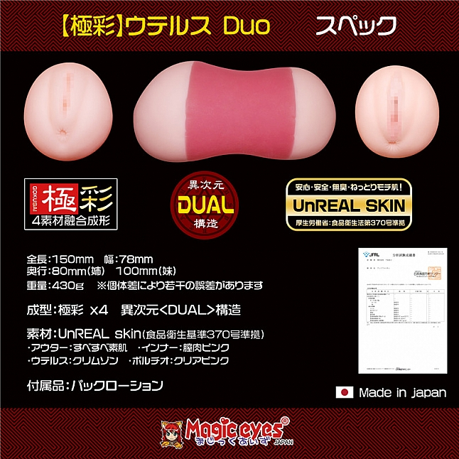 Magic Eyes - Gokusai Little Red Riding Hood Uterus Duo