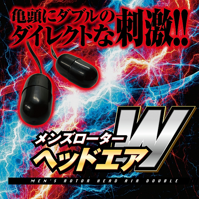 Magic Eyes - Men's Rotor Head Air Double Vibrator