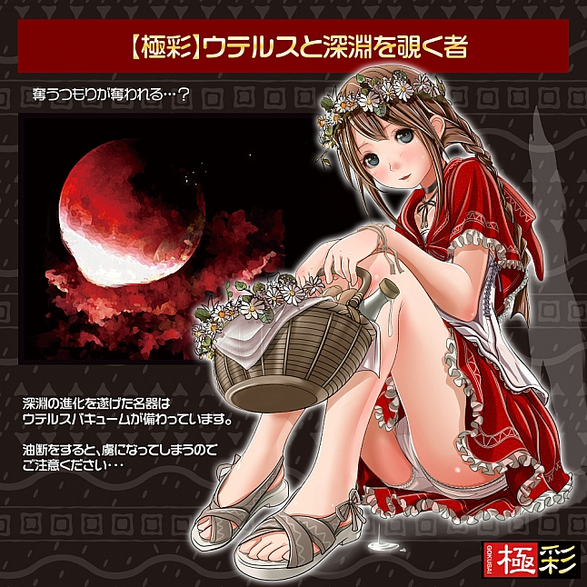 Magic Eyes - Gokusai Little Red Riding Hood Uterus Abyss Hard Edition