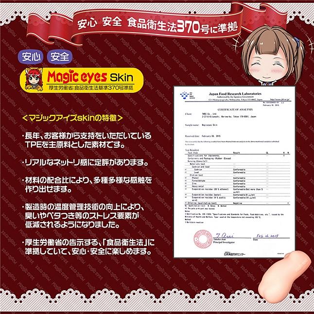 Magic Eyes - Gichigichi Tororicchi Sweet & Tight Meiki
