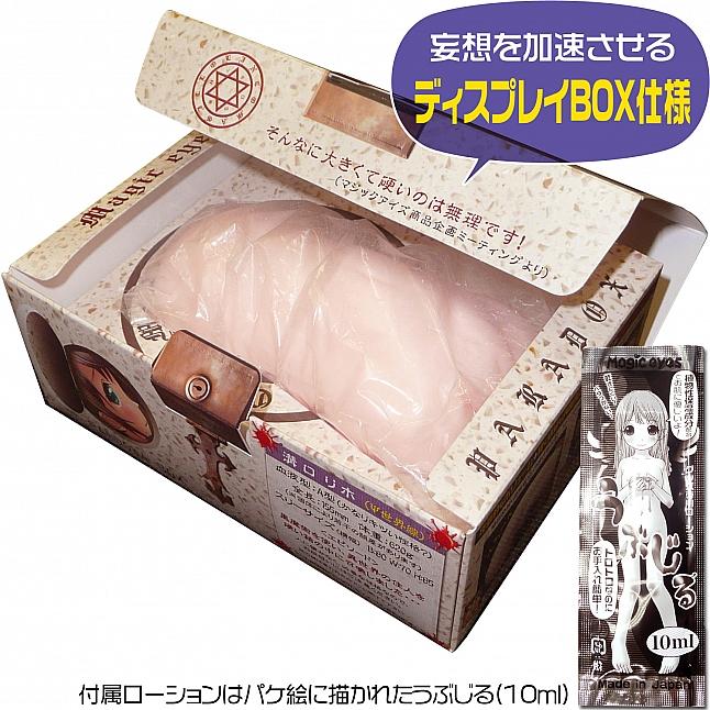 Magic Eyes - Girl in the Box Hakotzume Musume Loliho Hard Edition