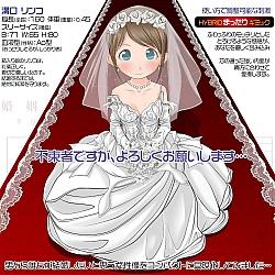 Magic Eyes - 純潔注意 婚紗蘿莉子 (すじまんくぱぁ ろりんこ)