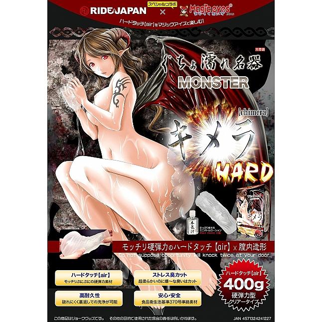 Magic Eyes - Gucho Monster Wet Vagina Chimera Hard