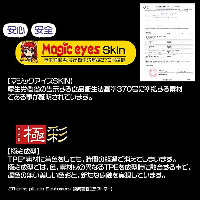 Magic Eyes - Gokusai Neotenic Fairy