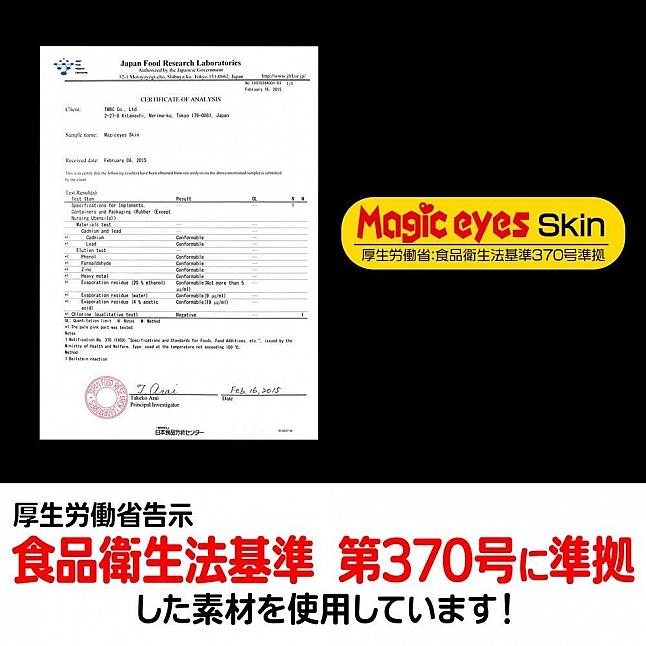 Magic Eyes - Moe Body Premium Soft