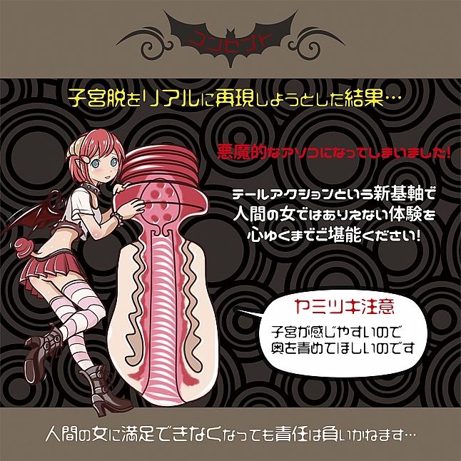 Magic Eyes - Devil's Crack Meiki