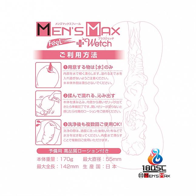 MEN'S MAX - Feel 4 +wetch