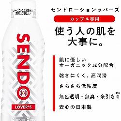 MEN'S MAX - Sendo 戀人專用水性潤滑油 360ml