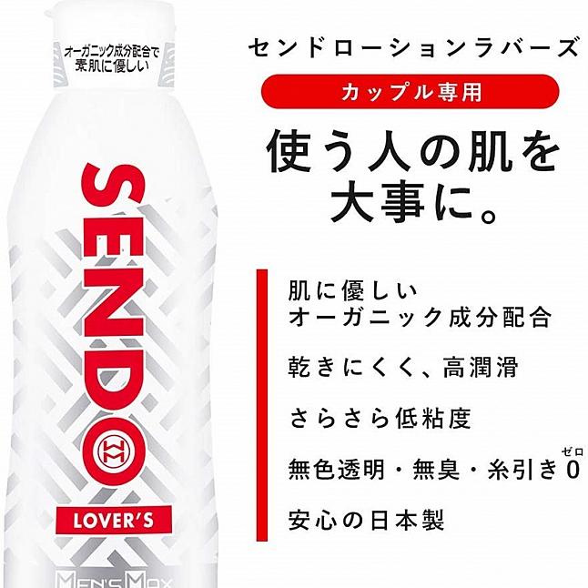 MEN'S MAX - Sendo Lover's Lotion 360ml