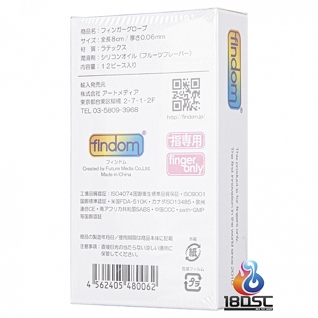 Kiss Me Love - FingerCom (Japan Edition)