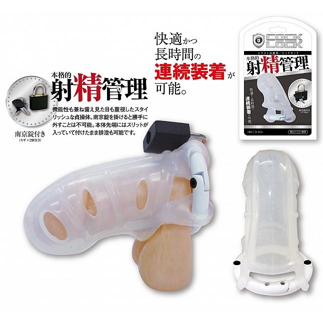 NPG - Cock Lock Silicone Chastity Belt