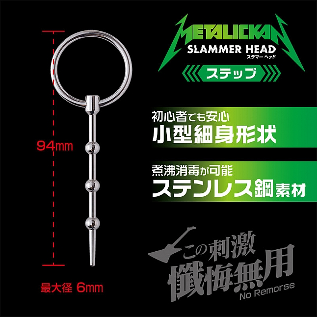 Fuji World - METALICKAN Slammer Head Step