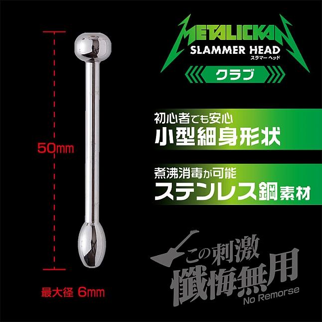 Fuji World - METALICKAN 懺悔無用 金屬姦通 Club 尿道塞