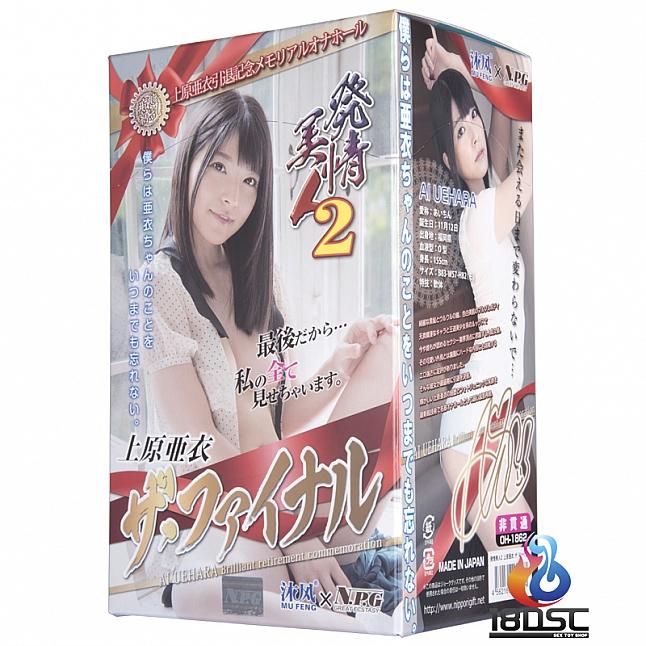 NPG - Horny Beauty Meiki 2 Ai Uehara The Final