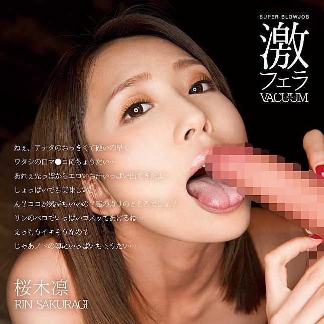 NPG - Geki Fera Vacuum Meiki Sakuragi Rin