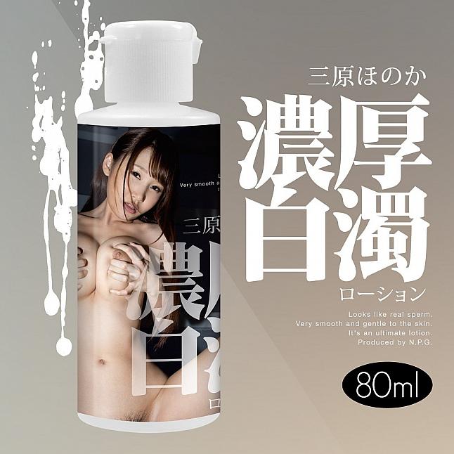 NPG - Nakadashi Orgasm Meiki Mihara Honoka New Package Version