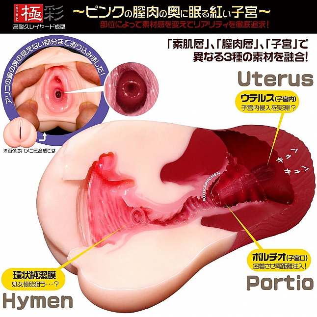Magic Eyes - Gokusai Little Red Riding Hood Uterus