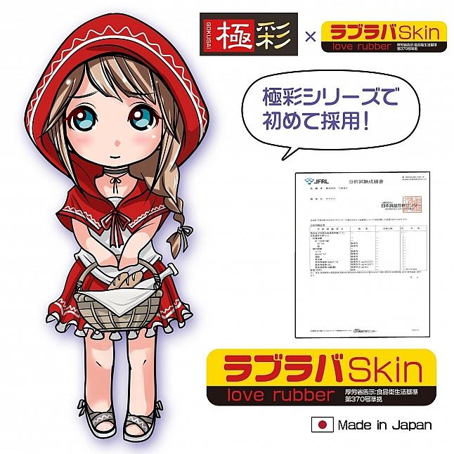 Magic Eyes - Gokusai Little Red Riding Hood Uterus