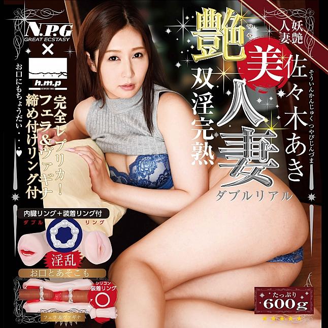 NPG - Horny Mature Wife Double Real Meiki Sasaki Aki