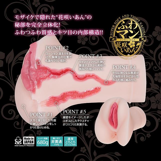 NPG - Super Soft And Tight Vagina Meiki Hanasaki Ian
