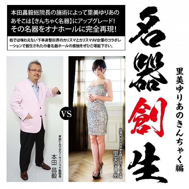 NPG Creation of Meiki - Yuria Satomi