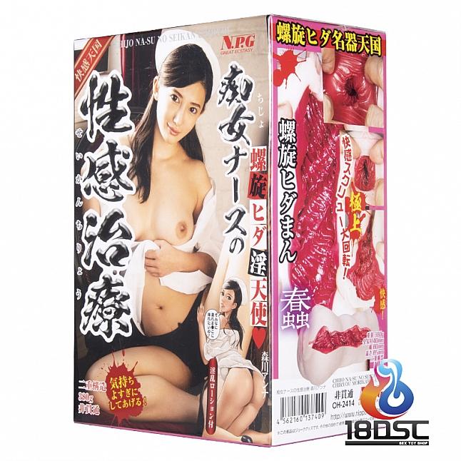 NPG - Slutty Nurse Meiki Morikawa Anna